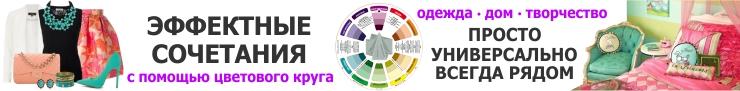 Купить цветовой круг