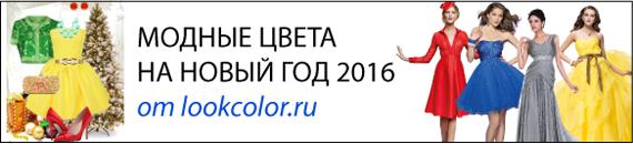 Цвет нового года 2016