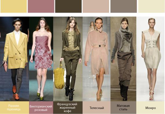 Модные цвета осень - зима 2011. Сдержанные оттенки
