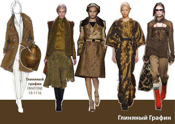 Модные цвета осень-зима 2013-2014 фото title=