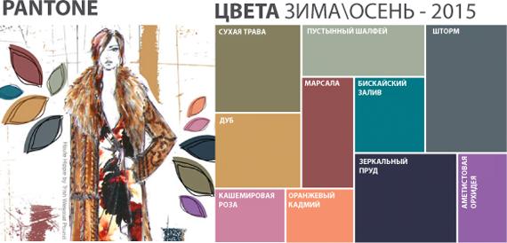 Модные цвета осень-зима 2015-2016 фото title=