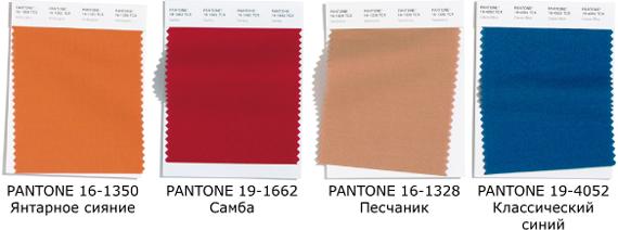 модные цвета Янтарное сияние, Самбо, Песчаник, Классический синий