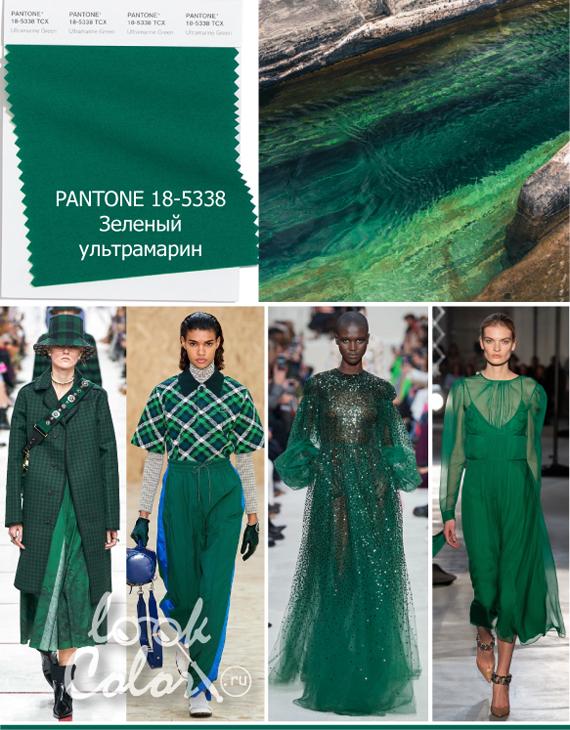 Модный изумрудный PANTONE 18-5338 Зеленый ультрамарин