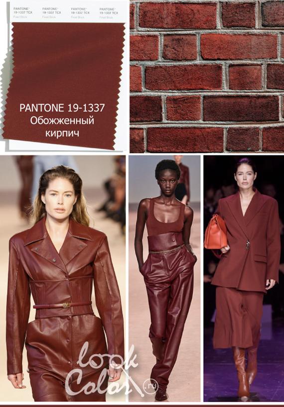 Модный красно-коричневый цвет PANTONE 19-1337 Обожженный кирпич