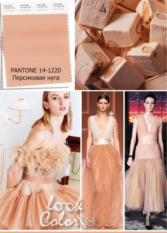 Модный персиковый цвет PANTONE 14-1220 Персиковая нуга