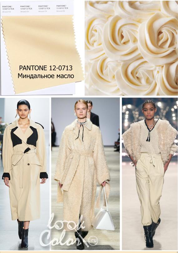 Модный белый цвет PANTONE 12-0713 Миндальное масло