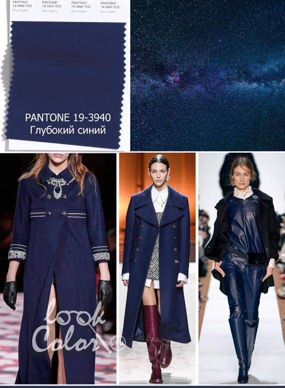 Модный темно-синий цвет PANTONE 19-3940 Глубокий синий