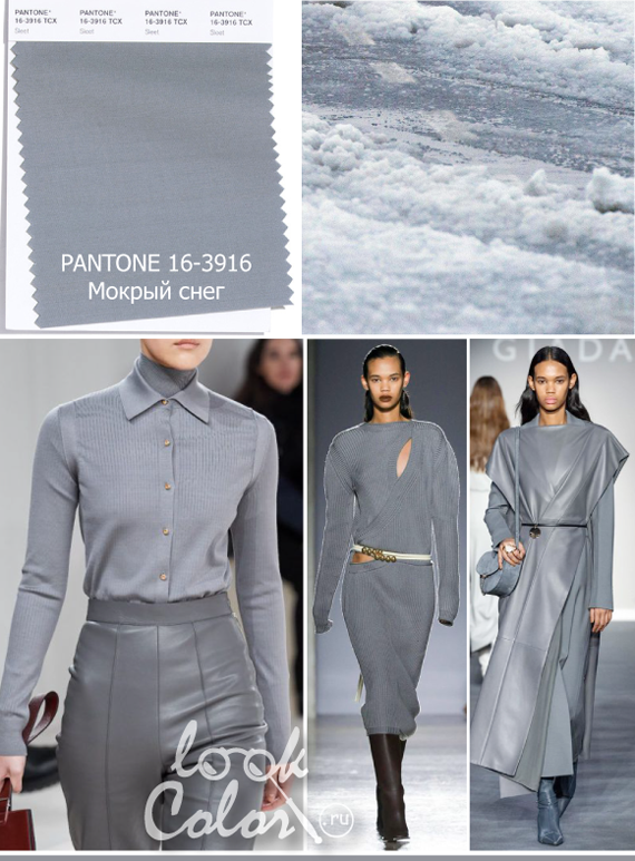 Модный серый цвет PANTONE 16-3916 Мокрый снег