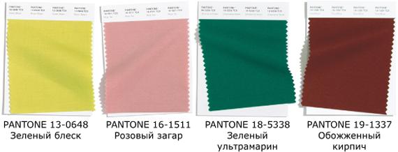 модные цвета Зеленый блеск, Розовый загар, Зеленый ультрамарин, Обожженный кирпич
