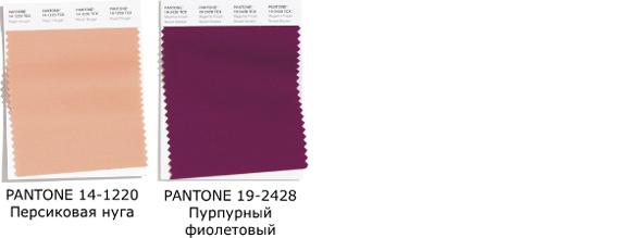 модные цвета Персиковая нуга, Пурпурный фиолетовый