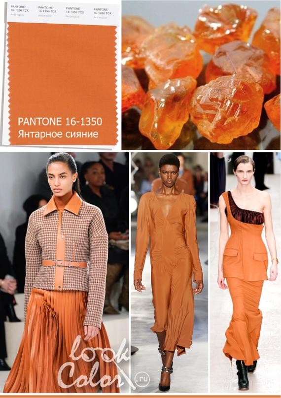 Модный оранжевый цвет PANTONE 16-1350 Янтарное сияние