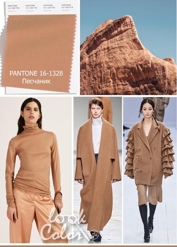 Модный бежевый цвет PANTONE 16-1328 Песчаник