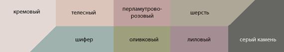 Коллекция модных цветов осень-зима 2012-2013