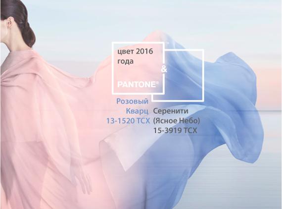 Цвет розовый кварц и голубой - Серенити
