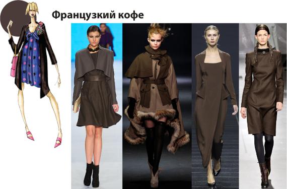Модный коричневый цвет 2012