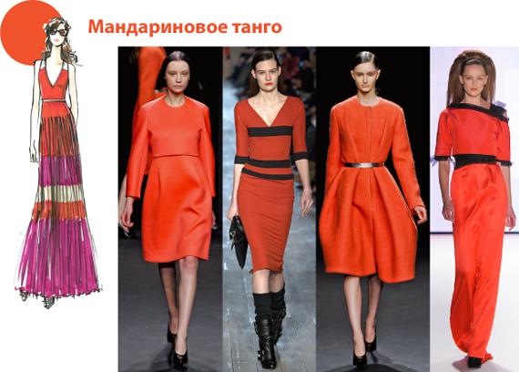 модные цвета осень 2012 фото: