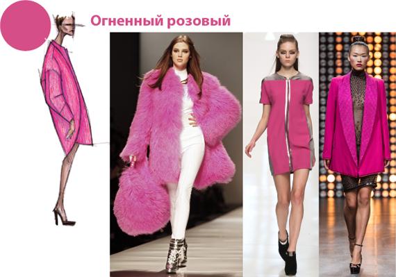 Модный розовый цвет 2012