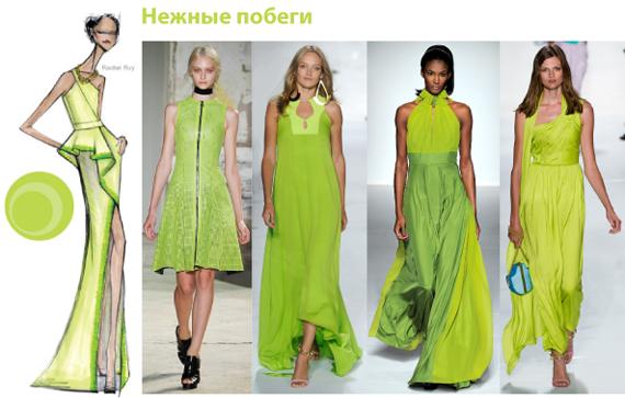 Модные цвета 2013. Зеленый оттенок