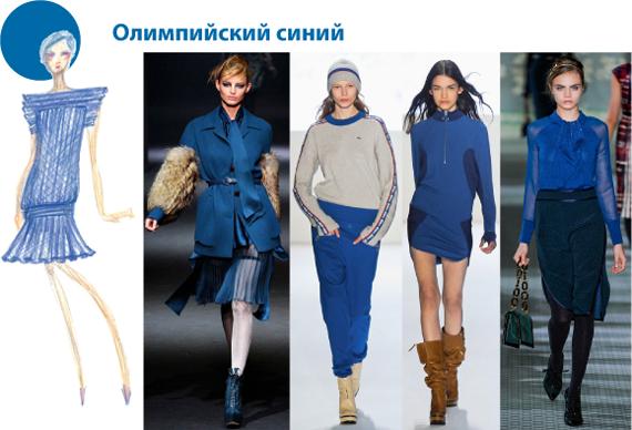 Модный синий цвет 2012