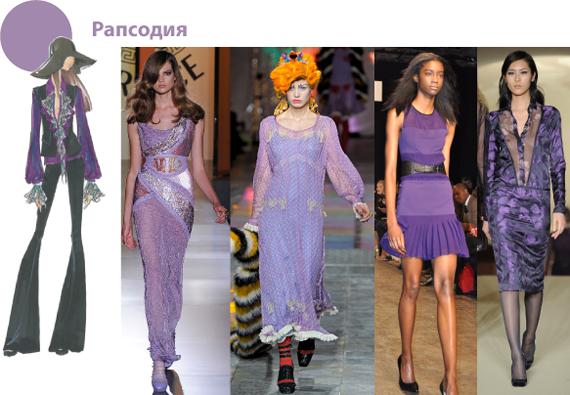 Модный сиреневый цвет 2012
