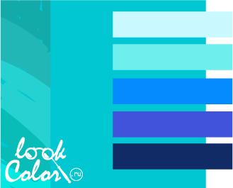 сочетание бирюзового с синим