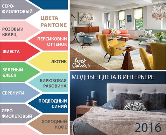 Модные цвета в интерьере 2016