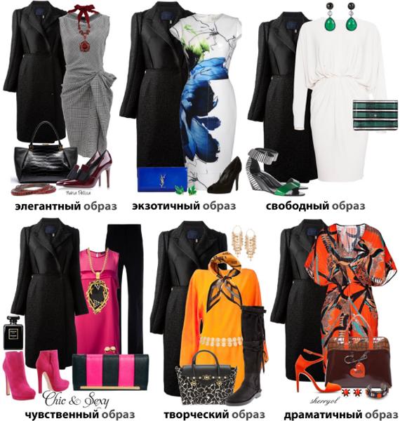 Базовые цвета в одежде. Сочетание с черным цветом