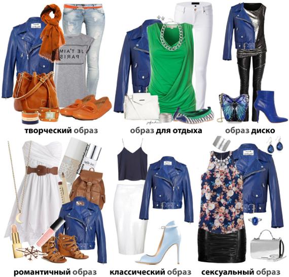 Базовые цвета в одежде. Сочетание с синим цветом
