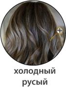 Холодный русый оттенок волос фото