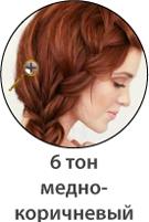 Медно-коричневый цвет волос
