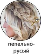 Пепельно-русый оттенок волос фото