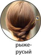 Рыже-русый оттенок волос фото