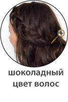 Шоколадный цвет волос фото