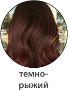 Темно-рыжий цвет волос фото