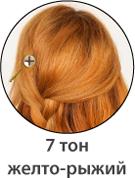 Желто-рыжий цвет волос