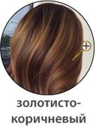 Золотисто-коричневый цвет волос фото