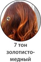 Золотисто-медный цвет волос