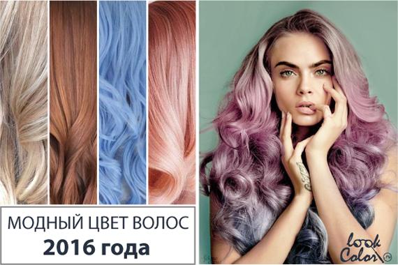 какой модный цвет волос в 2016 фото