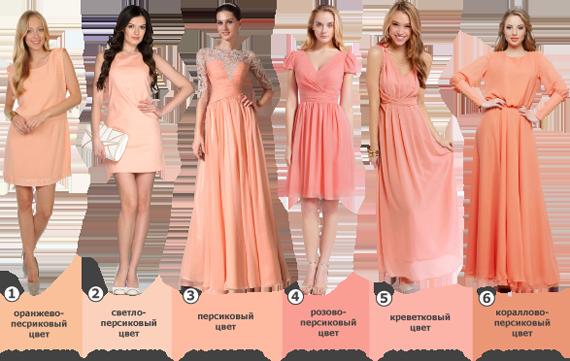 Персиковые платья
