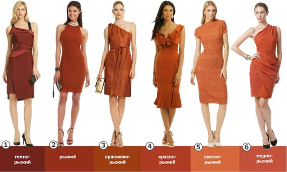 Какой цвет платья для рыжеволосых