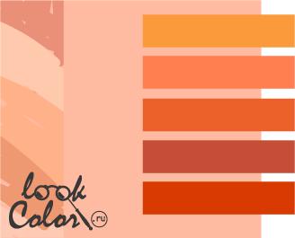 песриковый с оранжевым