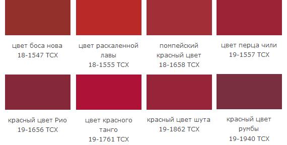 Цвета подходящие к красному