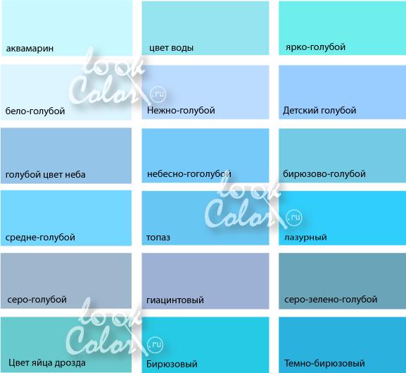 Картинки по запросу голубой цвет