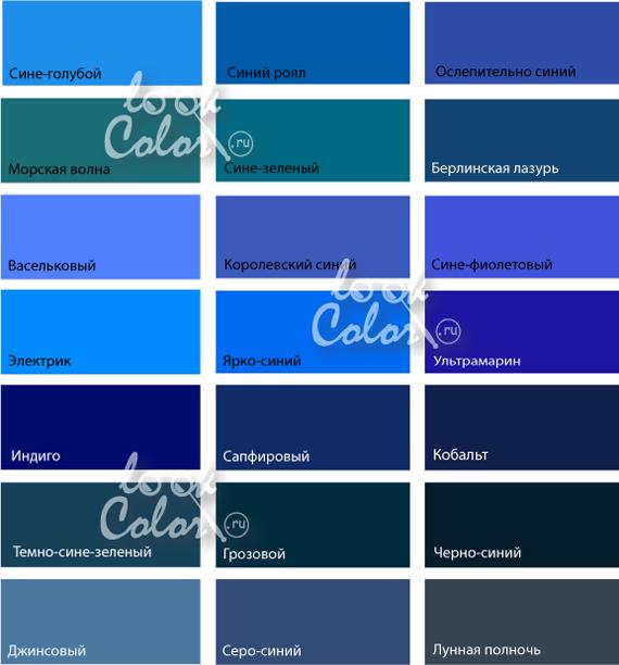 Как сделать светло-синий цвет 159