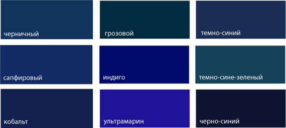 ottenki temno sinego cveta - Темно синий темно красный