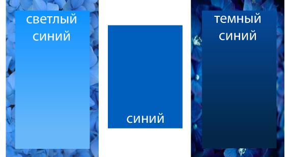 Темные и светлые оттенки синего