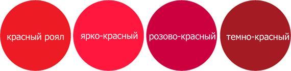 Цвет розово-красный