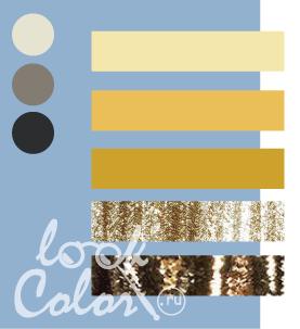 Сочетание серо голубого и желтого