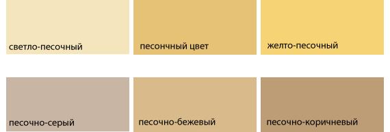 Как сделать песочный цвет краски