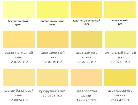 Светло желтый сочетание цветов